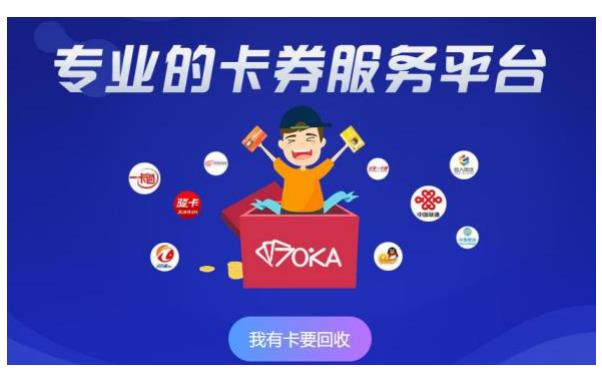 70KA礼品网购物卡回收平台