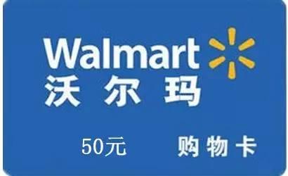 如何使用沃尔玛购物卡来支付外卖费用?
