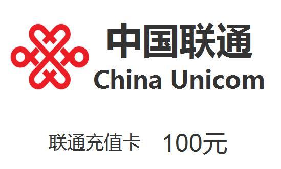 中国联通话费充值卡
