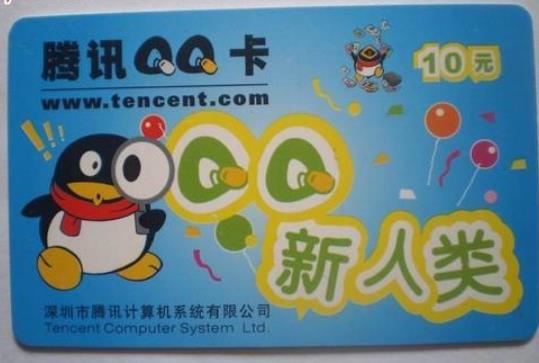 QQ卡回收多久到账?