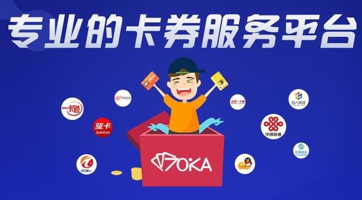 为什么要选择70KA礼品网回收平台?
