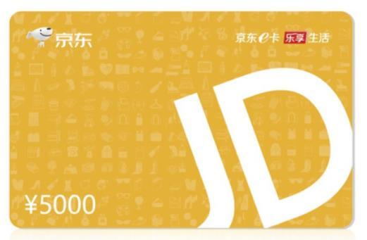 5000元京东E卡