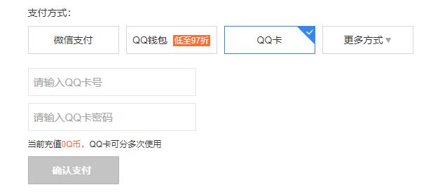 Q币一卡通充值卡如何充值q币呢?