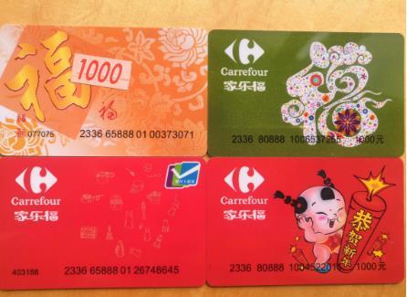 专业回收家乐福购物卡 高价回收家乐福购物卡