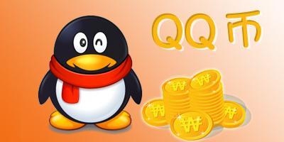 Q币如何提现到微信钱包?