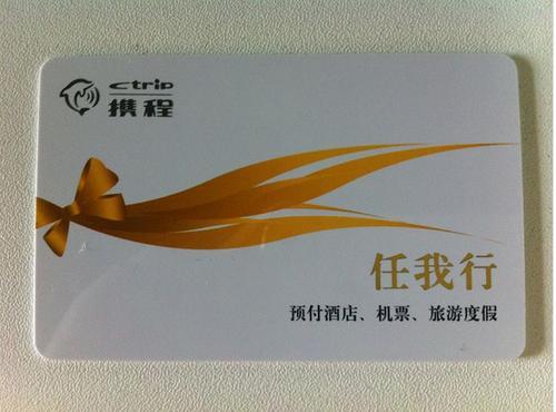 携程旅游卡回收就到70KA礼品网 专业卡密回收平台