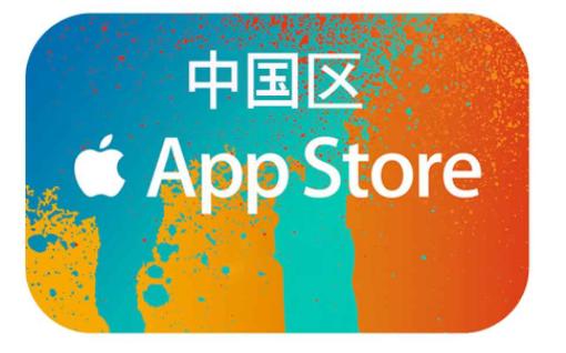 中国区App Store充值卡