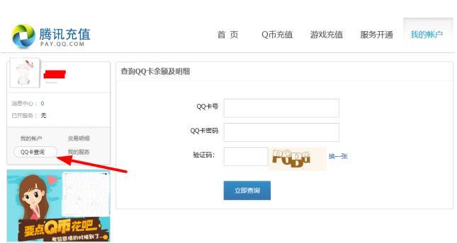 QQ卡查询余额及明细查询