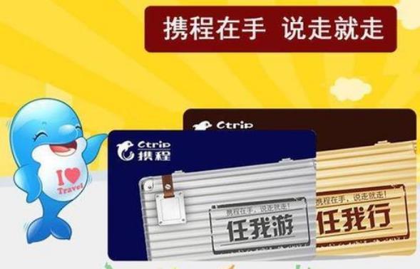 携程礼品卡如何回收?