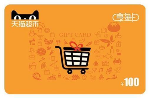 如何将天猫超市享淘卡兑换成人民币?