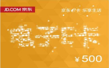 京东电子E卡回收