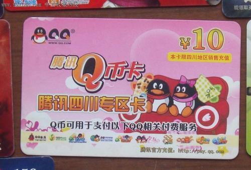Q币卡是几折回收?70KA礼品网大量回收Q币一卡通