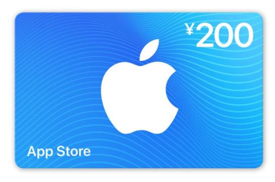 苹果App Store充值卡