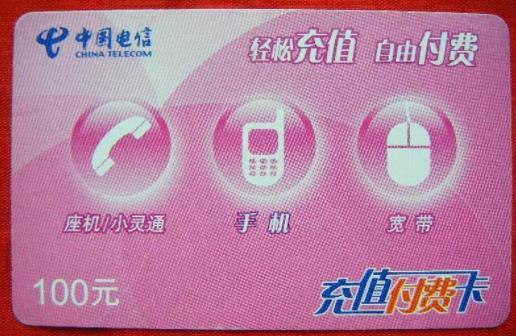 电信充值卡如何回收?电信话费卡如何变现?
