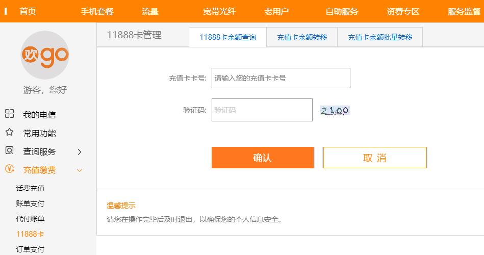 中国电信网上营业厅充值缴费