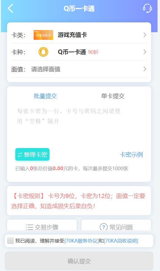 靠谱的QQ卡回收变现平台
