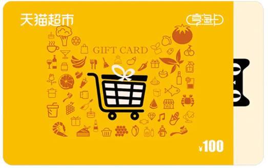 享淘卡几折回收?天猫超市享淘卡回收价格?