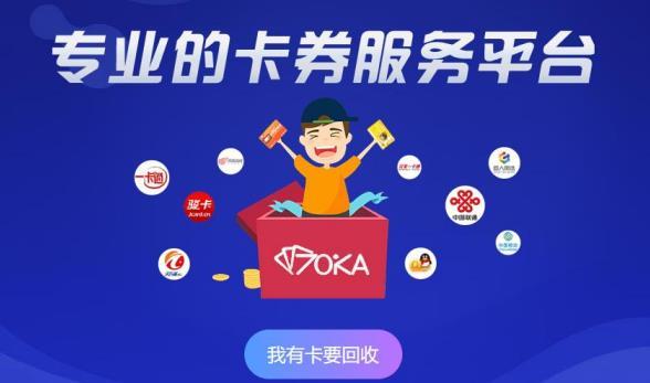 手机充值卡结算平台70KA礼品网