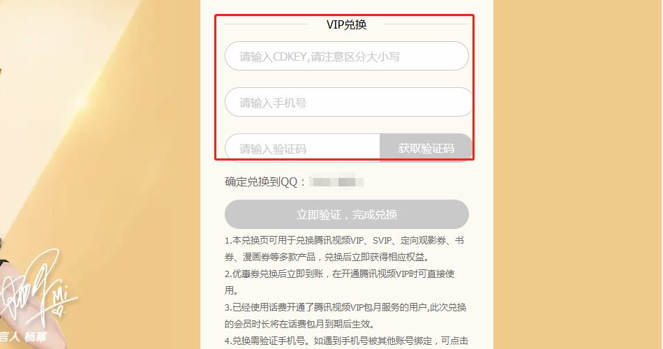验证腾讯视频vip兑换码-7ka