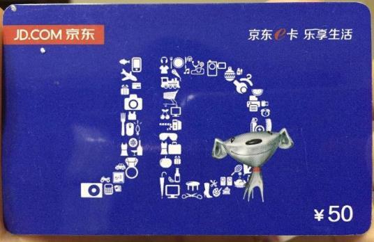 信用卡积分兑换的京东E卡能换成现金吗?