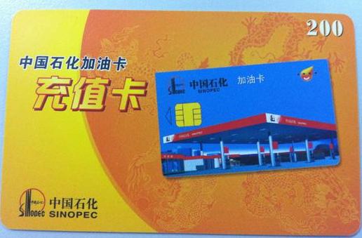 中石化充值卡