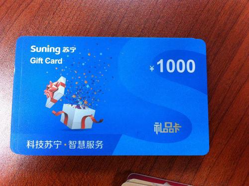 苏宁易购礼品卡如何回收变现呢?