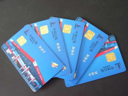 生活中加油充值卡也能回收兑换成现金了!