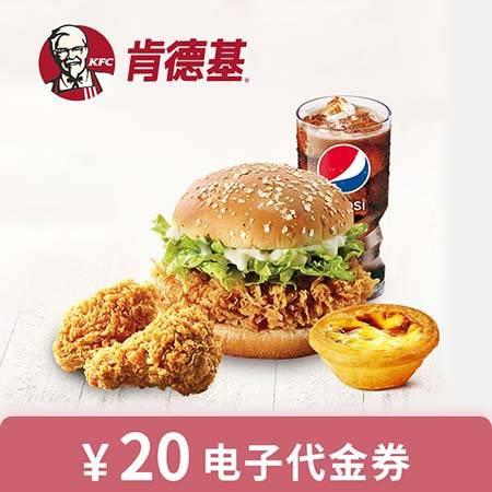 KFC代金券怎么回收
