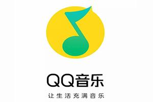 QQ音乐兑换码如何查询