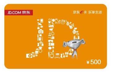 如何高价回收京东E卡?