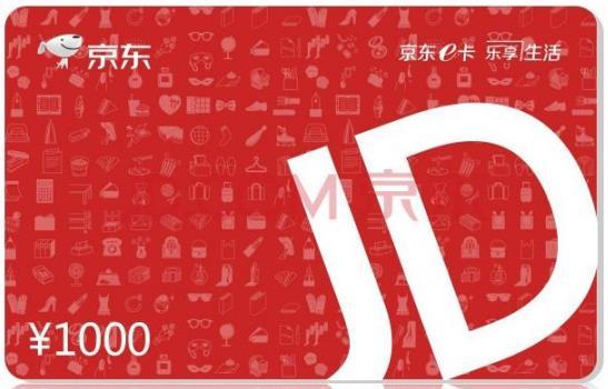 闲置在手上的京东e卡可以兑换现金吗?