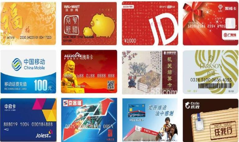购物卡礼品卡